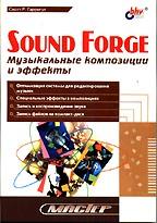 Sound Forge. Музыкальные композиции и эффекты