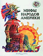 Мифы народов Америки