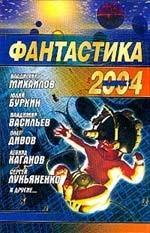 Фантастика 2004. Выпуск 1
