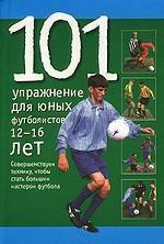 101 упражнение для юных футболистов