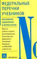 Федеральные перечни учебников. 2004-2005 учебный год