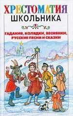 Гадания, колядки, веснянки, русские песни и сказки