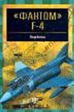 """""""Фантом"""" F-4"""