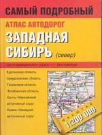 Атлас автодорог. Западная Сибирь (север)