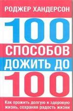100 способов дожить до 100