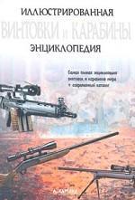 Винтовки и карабины: иллюстрированная энциклопедия