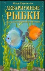 Аквариумные рыбки. Полная иллюстрированная энциклопедия