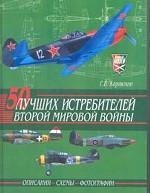 50 лучших истребителей Второй мировой войны