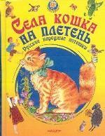 Села кошка на плетень