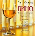 Вино. Полное руководство для знатоков и не только