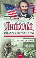 Авраам Линкольн и Гражданская война в США