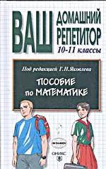 Пособие по математике, 10-11 класс
