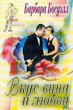 Вкус вина и любви