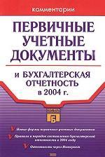 Первичные учетные документы и бухгалтерская отчетность в 2004 году
