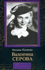 Валентина Серова. Круг отчуждения