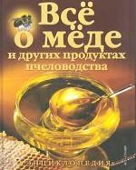 Всё о мёде и других продуктах пчеловодства