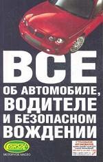 Все об автомобиле, водителе и безопасном вождении