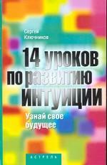 14 уроков по развитию интуиции