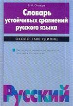 Словарь устойчивых сравнений русского языка