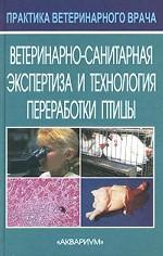 Ветеринарно-санитарная экспертиза и технология переработки птицы