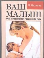 Ваш малыш: уход за ребенком от рождения до года