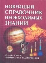 Новейший справочник необходимых знаний. Люди, события, факты