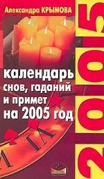 Календарь снов, гаданий и примет на 2005 год