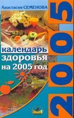Календарь здоровья на 2005 год
