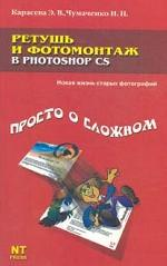 Ретушь и фотомонтаж в Photoshop CS