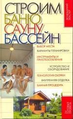Строим баню, сауну, бассейн