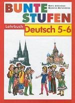 Немецкий язык. 5-6 класс. Разноцветные ступеньки: Немецкий язык