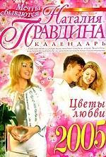 Календарь - 2005. Цветы любви