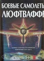 Боевые самолеты Люфтваффе