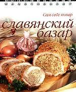 Славянский базар. Блюда болгарской кухни