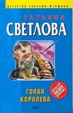 golaya-koroleva-chitat