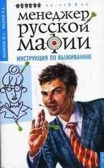 Менеджер русской мафии