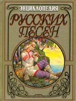 Энциклопедия русских песен