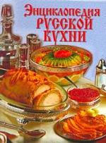 Энциклопедия русской кухни