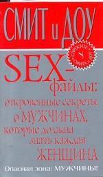 Sex-файлы: откровенные секреты о мужчинах, которые должна знать каждая женщина