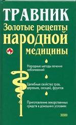 Травник. Золотые рецепты народной медицины