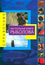 Настольная книга рыболова