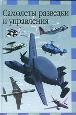 Самолеты разведки и управления