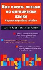 Как писать письма на английском языке
