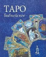 Карты. Таро Библейское: 78 карт