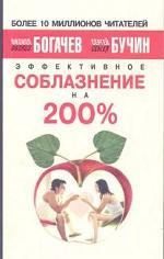Эффективное соблазнение на 200%