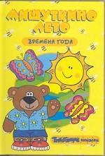 Блестящие книжки: Мишуткино лето