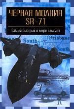 Черная молния-SR-71