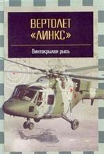 """Вертолет """"Линкс"""" - винтокрылая рысь"""