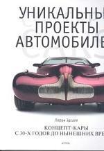 Автомобили концепт-кары