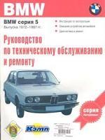 Руководство по эксплуатации, техническому обслуживанию и ремонту автомобилей BMW серии 5 выпуска 1972-1987 гг